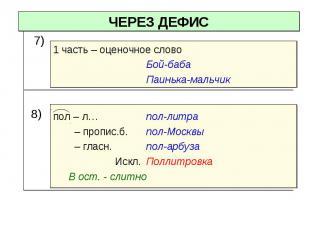 ЧЕРЕЗ ДЕФИС пол - л. пол-литра - пропис.б. пол-Москвы - гласн. пол-арбуза Иск.