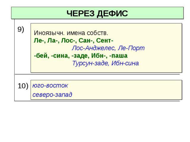 ЧЕРЕЗ ДЕФИС юго-восток северо-запад 9) 10) Иноязычн. имена собств.  Ле-, Ла.