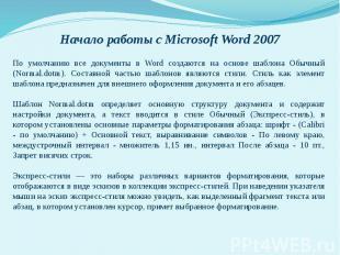 Начало работы с Microsoft Word 2007По умолчанию все документы в Word создаются н