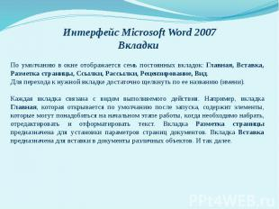 Интерфейс Microsoft Word 2007 Вкладки По умолчанию в окне отображается семь пост