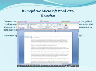 Интерфейс Microsoft Word 2007 Вкладки Помимо постоянных, имеется целый ряд конте
