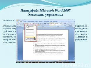 Интерфейс Microsoft Word 2007 Элементы управления В некоторых случаях после нажа