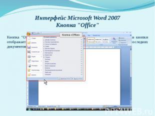 """Интерфейс Microsoft Word 2007 Кнопка """"Office"""" Кнопка """"Office"""" расположена в лево"""