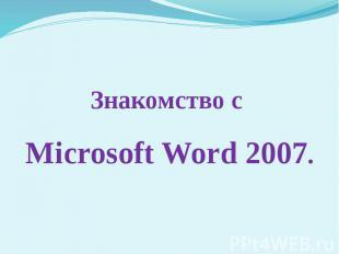 Знакомство с Microsoft Word 2007.