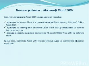 Запустить приложение Word 2007 можно одним из способов: щелкнуть на кнопке Пуск