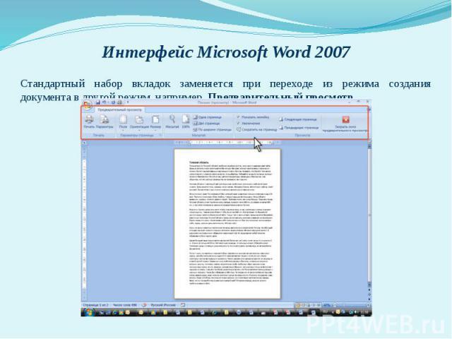 Интерфейс Microsoft Word 2007 Стандартный набор вкладок заменяется при переходе из режима создания документа в другой режим, например, Предварительный просмотр