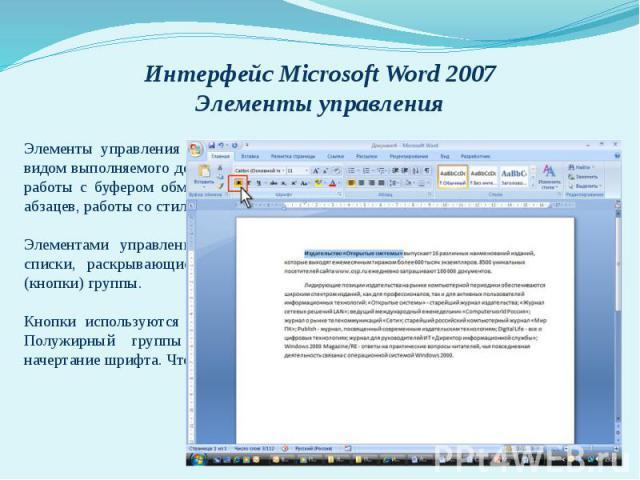 Интерфейс Microsoft Word 2007 Элементы управления Элементы управления на лентах и вкладках объединены в группы, связанные с видом выполняемого действия. Например, на вкладке Главная имеются группы для работы с буфером обмена, установки параметров шр…
