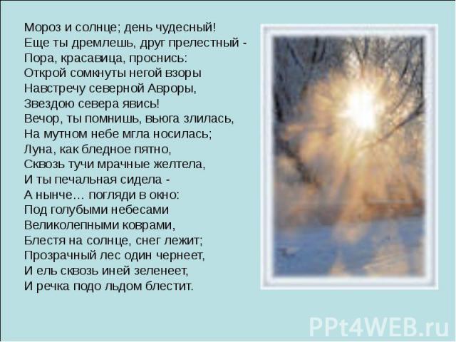 Стих мороз и солнце пушкин читать