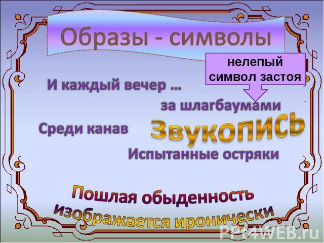 Анализ Стихотворения Гумилева Слово
