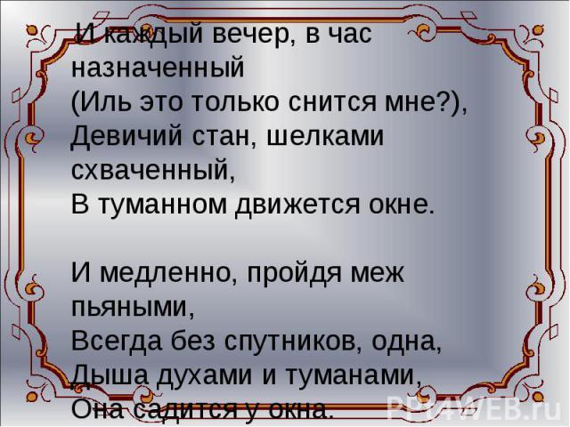 Анализ Стихотворения Гумилева Шестое Чувство