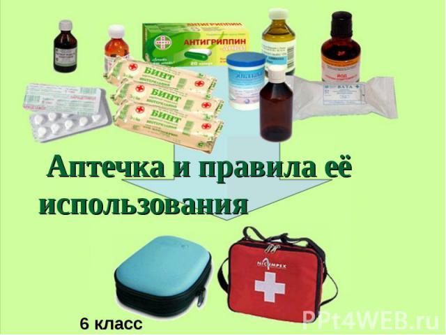 Домашняя аптечка мастер класс