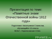 Памятные знаки Отечественной войны 1812 года