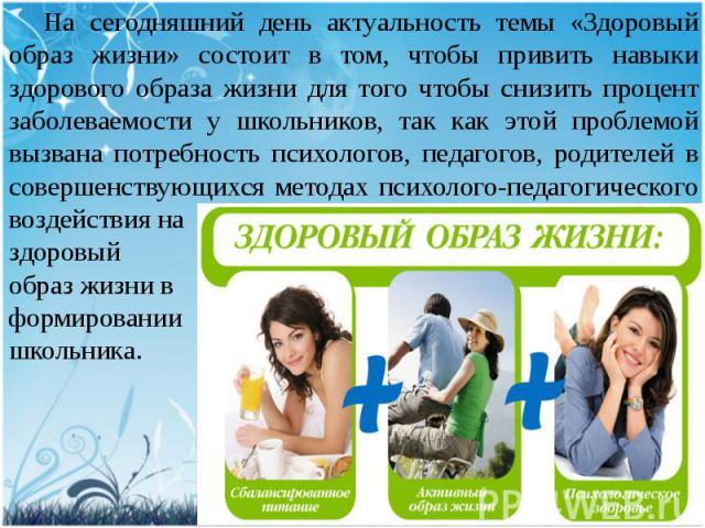 привитие здорового образа жизни
