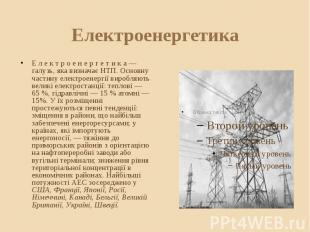 Електроенергетика Е л е к т р о е н е р г е т и к а — галузь, яка визначає НТП.
