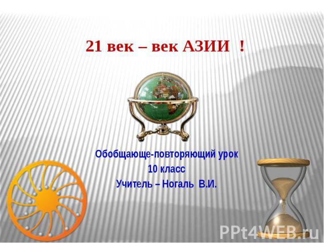 Презентация По Географии 7 Класс Зарубежная Азия