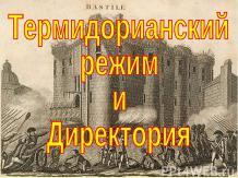Термидорианский режим и Директория (Новая история 7 кл.)