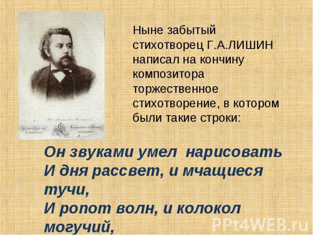 Стих о музыке или о композиторе