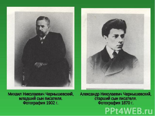 Презентация чернышевский