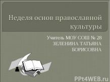 Неделя основ православной культуры