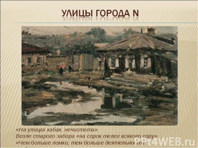 сочинение уездный город и его обитатели по комедии гоголя н в ревизор