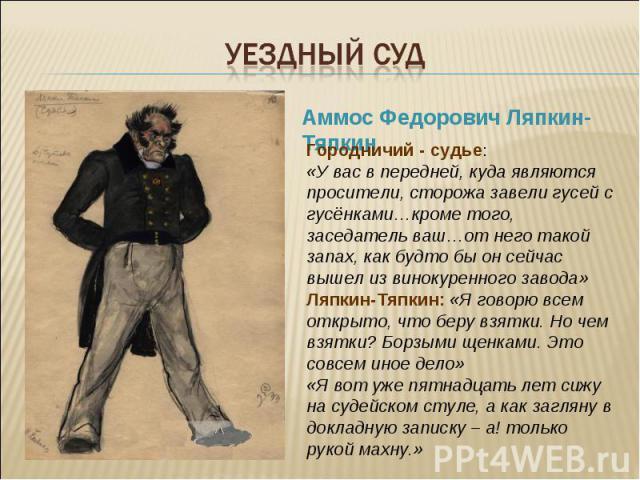 сочинение описание города комедии н.к. гоголя ревизор