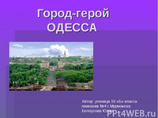 Презентацию город герой одесса