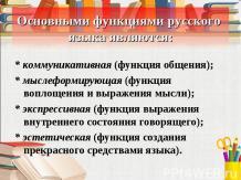 Основными функциями русского языка являются