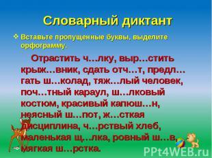 Диктанты 6 класс по русскому языку