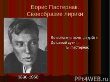 Борис Пастернак. Своеобразие лирики