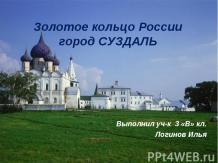 Золотое кольцо России город СУЗДАЛЬ
