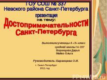 Достопримечательности Санкт-Петербурга 4 класс