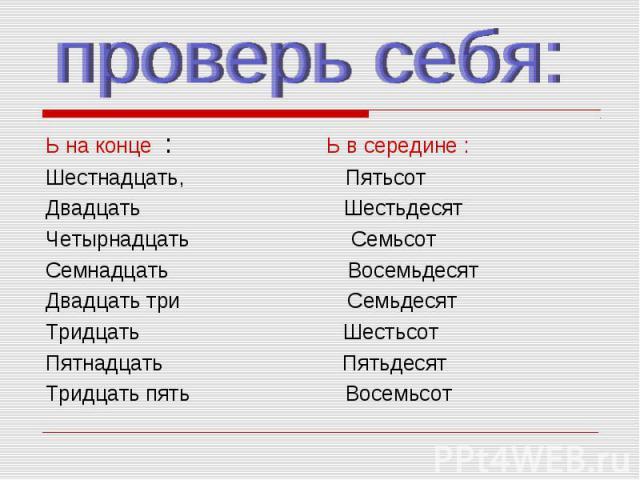 pravila-napisaniya-chisel-propisyu