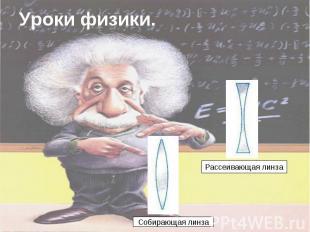 Уроки физики. Рассеивающая линзаСобирающая линза