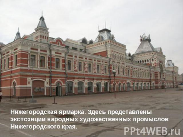 знакомство с искусством народных промыслов россии