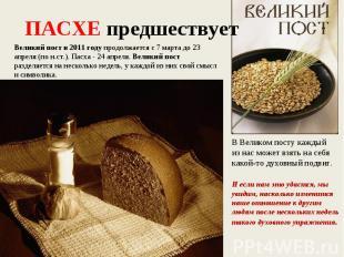 Тему россии на презентацию народов религия