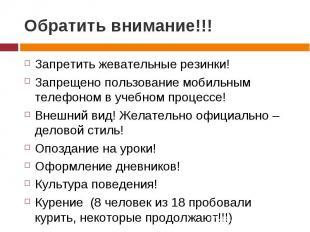 Обратить внимание!!! Запретить жевательные резинки!Запрещено пользование мобильн