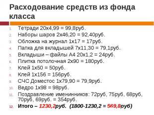 Расходование средств из фонда класса Тетради 20х4,99 = 99,8руб.Наборы шаров 2х46