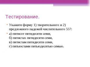 Тестирование. Укажите форму 1) творительного и 2) предложного падежей числительн