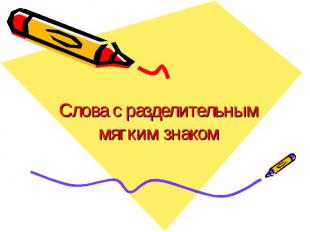 слова с мягким знаком в украинском