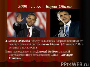 2009 - … гг. – Барак Обама 4 ноября 2008 года победу на выборах одержал кандидат