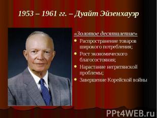 1953 – 1961 гг. – Дуайт Эйзенхауэр «Золотое десятилетие»Распространение товаров