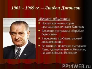 1963 – 1969 гг. – Линдон Джонсон «Великое общество»Продолжение некоторых програм