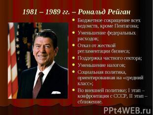 1981 – 1989 гг. – Рональд Рейган Бюджетное сокращение всех ведомств, кроме Пента