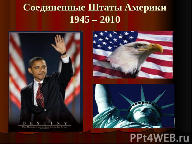 Соединенные Штаты Америки 1945 – 2010