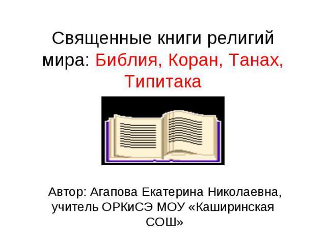 Религии мира скачать книгу бесплатно
