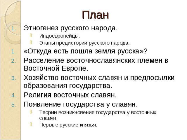 План этногенез русского народа