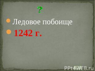 скачать фильм ледовое побоище 1242 г