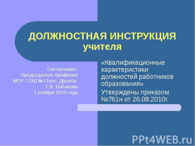 Должностная Инструкция Учителя По Охране Труда - фото 10