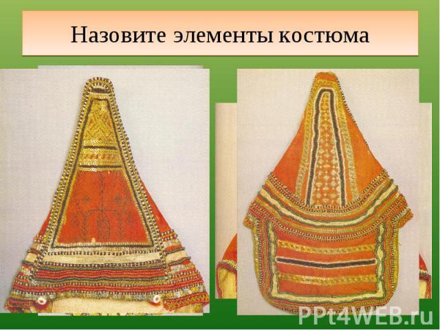 основные элементы женского русского народного костюма