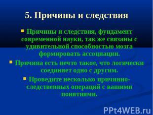 5. Причины и следствия Причины и следствия, фундамент современной науки, так же